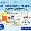 自宅でLEGOプログラミングを学習できるZ会プログラミング講座がスタート!