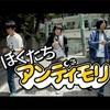 【音楽】すごい速さ / andymori〜理想と現実のギャップ〜