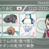 【剣盾S4最終371位】妖精軸対面操作【レート2002】