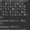 No.1238 Mikkahatebu@アンドロイド版