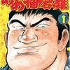 ポカポカの播磨大会!!!