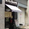 超濃厚!!神戸で本格家系ラーメン!!三七十屋がうまい!!