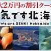 北海道ふっこう割クーポンで最大7割引!宿泊&ツアー予約利用方法まとめ