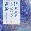 『2018年下半期 あなたの運勢』が幻冬舎から発売されました