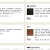 家具の色選び