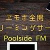 レトロなストリーミングサービス「Poolside FM」最高過ぎる件
