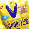 VC-3000オリジナルなぁ〜ネコ電波置き時計を3,000名にプレゼント!