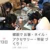 1/13(日)開催!!【今年最初の螺鈿ワークショップ】@漆器くにもと☆お待ちしております♪