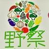LOVE&VEGETABLES♡野祭(やさい)