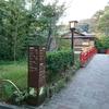 【修善寺温泉】悲運の2代将軍【源頼家】を訪ねて【竹林の小径】を歩く