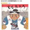 【絵本】桃から生まれた桃太郎!〜うろ覚えの巻〜