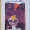 オラフ・ステープルドン「オッドジョン」(ハヤカワ文庫)