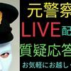 【YouTube】2/9午後10時~LIVE配信【質疑応答】