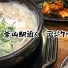 釜山 超おススメ!釜山駅く!美味しいデジクッパのお店をご紹介しちゃいます♪