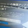 【お知らせ】Windows10への無償アップグレードは明日7月30日が最終日です