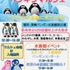 『8月5日(月)ペンギン水族館入館料無料』