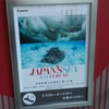 古見きゅう写真展:JAPAN'S SEA@キヤノンギャラリーS 2020年8月29日(土)