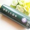 美白・ニキビ・ニキビ跡に効果的なドクダミ化粧水【倭国の化粧水 普通肌用】口コミ
