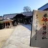 唐獅子の襖絵や三十六歌仙の額もある 奈良・薬園八幡神社
