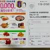タカノフーズ おかめ納豆 「おいしいからこの笑顔キャンペーン」12/15〆