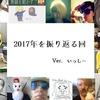 2017年を振り返る回【Ver.いっしー】