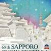 札幌祭りは春節と被らない年に行っておくべきです