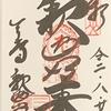 御朱印集め 三井寺釈迦堂(Miidera-Shyakado):滋賀