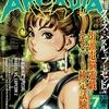 アルカディア 2 : アルカディア Vol.2 ( 2000 年 7 月号 )
