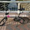 オシャレな折りたたみ自転車『tern』の『LINK N8』を世界で1つの愛車に