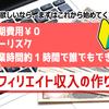 Du-R 副業を本業にするための手法!! 土日はノーリスクアフィリで稼ぐ!  5/3