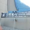 winter Groove  初日 に行ってきました☆