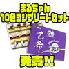 【コーモラン】創業70周年記念カラー「まるちゃん10色コンプリートセット」発売!