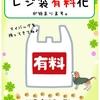 ☆☆レジ袋有料化について☆☆