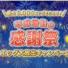 【ポイントタウン】最大3000エッグもらえる!100万ポイント山分けも!平成最後の感謝祭!