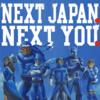 日本全国から800人募集!応募したことないからこそあえてトビタテ留学JAPANを高校生にススメたい!