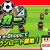 Nintendo Switch用ソフト「机でサッカー」の体験版がリリースされました!