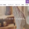 【株主優待】はせがわ(8230) から「白岳 くまモンボトル」が到着しました! 今なら4万円で購入可能!