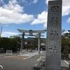 田縣(たがた)神社と青塚古墳:愛知県犬山市