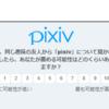 pixivのNPS調査 ほか