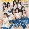 日向坂46『anan』をジャック メンバー全員が誌面に登場、表紙は加藤史帆&齊藤京子ら8人