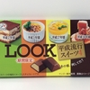 食べてみた - 不二家のルックチョコレート「LOOK平成流行スイーツ4」