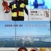 2018.09.01.【あかしあ船中日記②】新日本海フェリーあかしあ