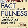 週刊東洋経済 2019年04月06日号 FACTFULNESS 日本版 なぜ賢い人ほど間違うのか?/新連載 豊田章男-100年の孤独-
