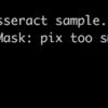 Tesseract-OCRをソースからコンパイルする