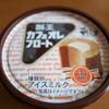 酪王牛乳の「酪王カフェオレフロート」がめちゃうまい!