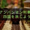 【四国のアンパンマン列車】キッズルームがある車両も!