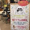 本日開催!電子ドラム体験会inリバーウォーク北九州!