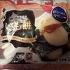 【業務スーパーの冷凍食品】『いも餅500g入り156円税別』はレンチンでもっちもち食感になってとてもおいしいですよ!