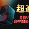 【GoPro HERO 9 レビュー】遂にOsmo Actionを追い越した!自撮り対応ディスプレイと水平維持機能が素晴らしすぎて今回のモデルは間違いなく買い!