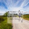 Be-fit24(ビーフィット24)の料金、特徴を徹底解説!【24hスポーツジム】